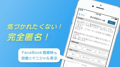 出会いマッチング ハッピーメール マッチングアプリのスクリーンショット4