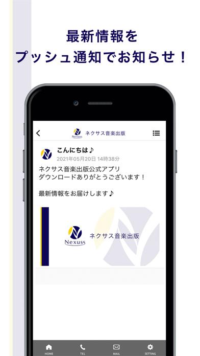 ネクサス音楽出版 公式アプリ紹介画像2