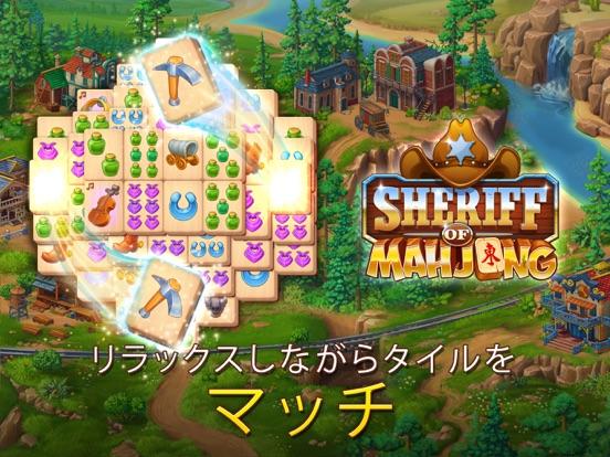 Sheriff of Mahjong:ソリティアのおすすめ画像1