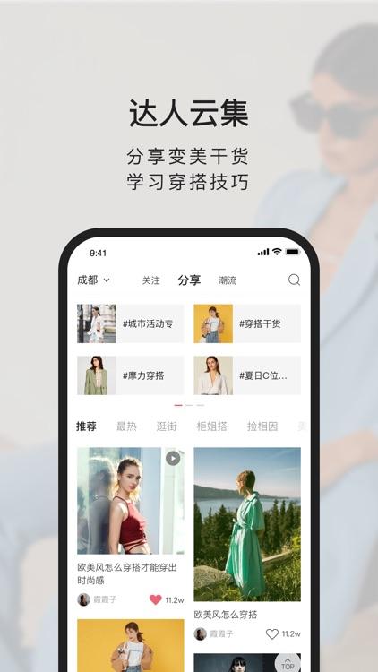 民度-逛街购物上民度 screenshot-4