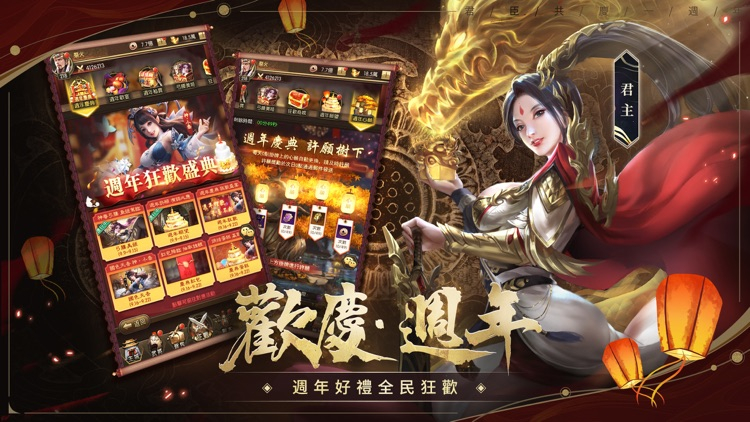 神魔三國志 screenshot-5