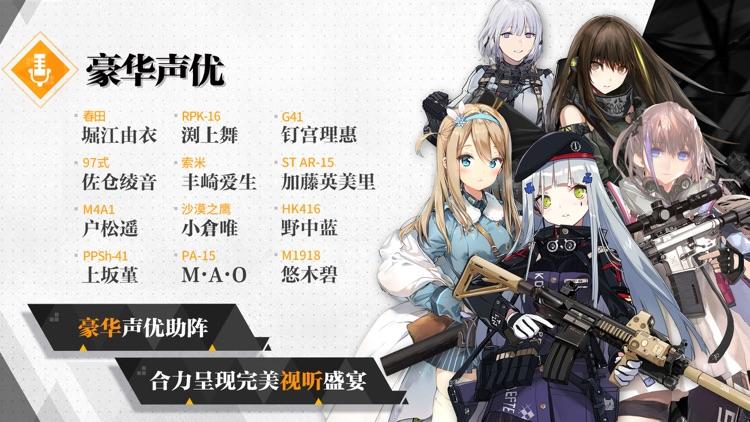 少女前线 screenshot-5