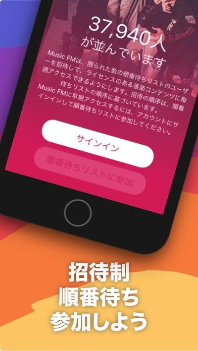 ミュージックfm オフライン ダウンロード ミュージックのスクリーンショット1