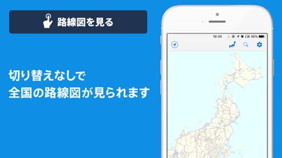 駅すぱあと ScreenShot5