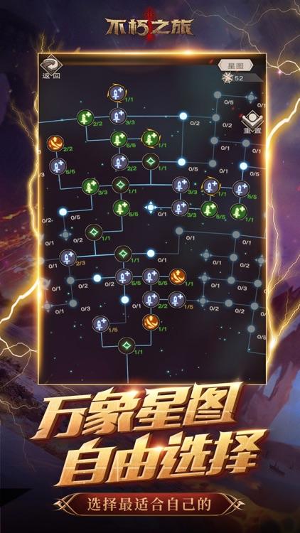 不朽之旅 screenshot-4