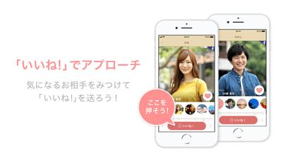 マリッシュ(marrish) 婚活・マッチングアプリのスクリーンショット4