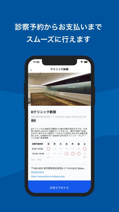 Dクリニック新宿紹介画像3