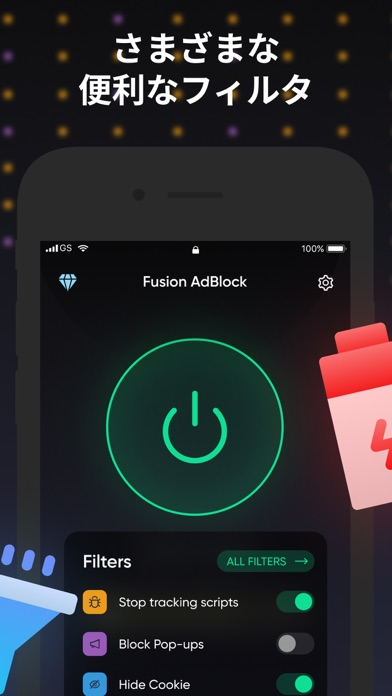 AdBlock Fusion紹介画像3