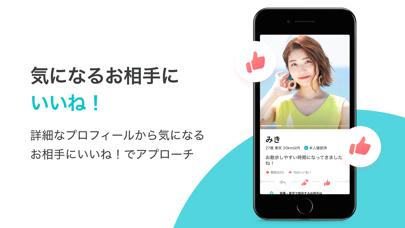 Pairs(ペアーズ) 恋活・婚活のためのマッチングアプリのスクリーンショット4