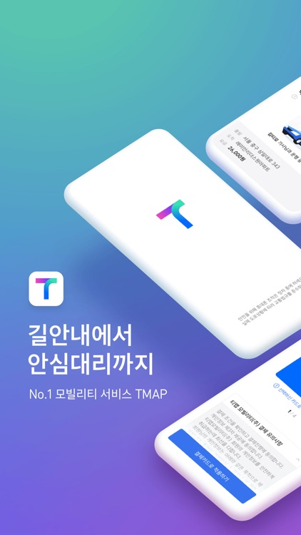 TMAP - 내비게이션 / 지도