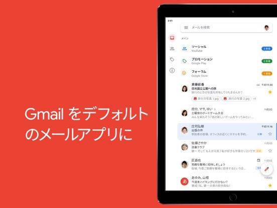 Gmail - Google のメールのおすすめ画像1
