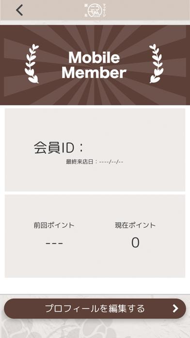 鍼灸マッサージ こうちゃん 公式アプリ紹介画像3