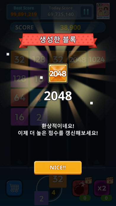 Shooting2048紹介画像3