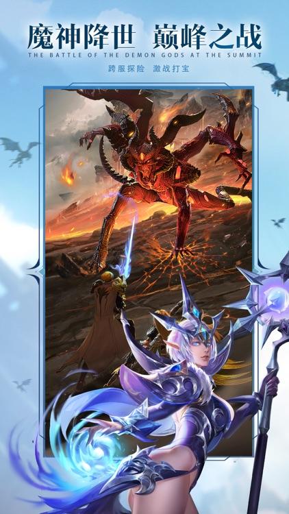 黎明召唤-暗黑魔幻MMORPG手游 screenshot-6