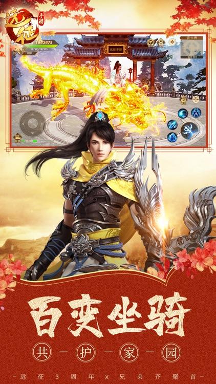 远征手游-国战对决MMO手游 screenshot-4