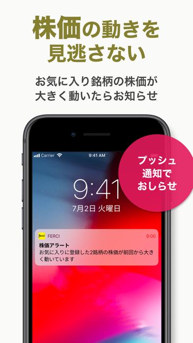 ferci かんたん株式投資アプリのスクリーンショット6