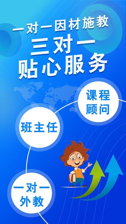 米拉外教-英语口语外教 screenshot-3