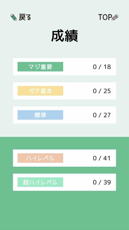 書いて覚える英単語 中学生編 - 高校受験用英語勉強アプリ screenshot-4