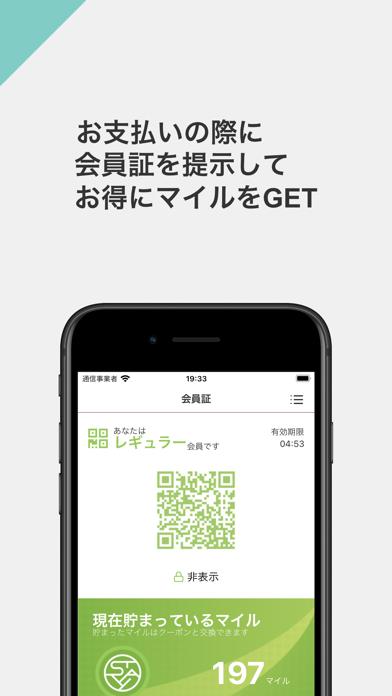 STAYMILE紹介画像4