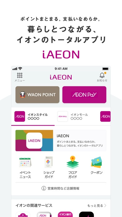 iAEON(アイイオン)紹介画像1