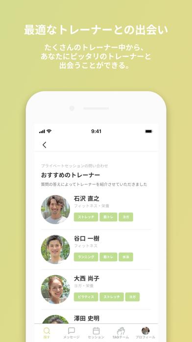 weltag紹介画像6