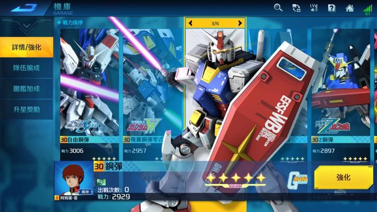 鋼彈 爭鋒對決 screenshot-8