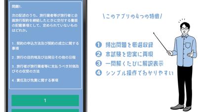 国内旅行業務取扱管理者試験の頻出問題集アプリ紹介画像4