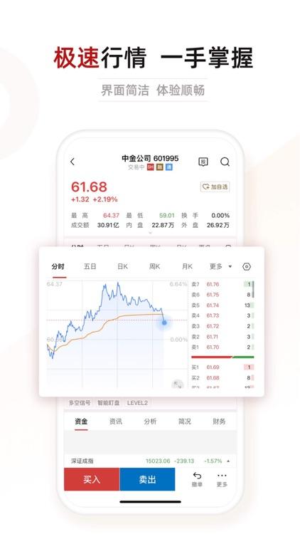 中金财富 screenshot-3