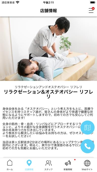 リラクゼーション&オステオパシー リフレリ紹介画像4