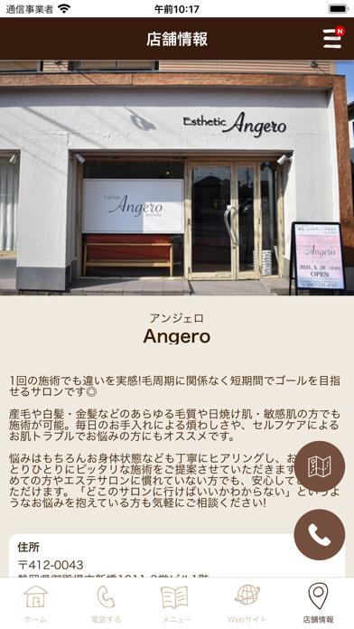 Esthetic Angero紹介画像4