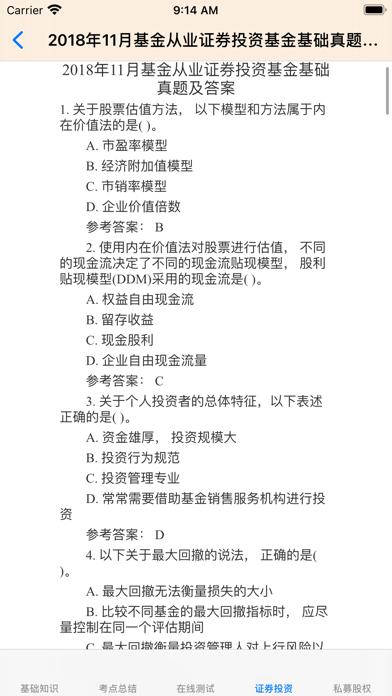 基金从业考试真题 screenshot 5