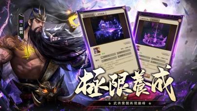 神魔三國志 free Resources hack