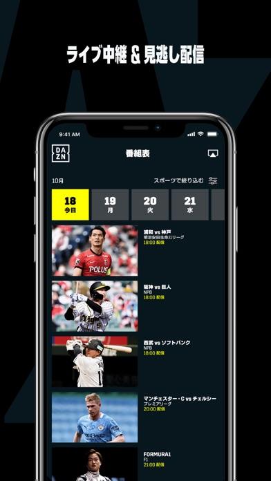 DAZN (ダゾーン) スポーツをライブ中継 ScreenShot1