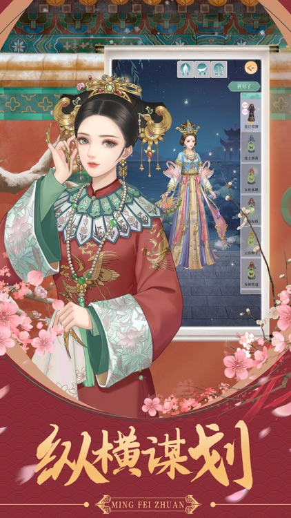 后宫明妃传:古风养成手游 screenshot-3