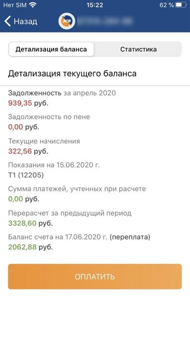 Мой Энергосбыт ВолгаСкриншоты 3