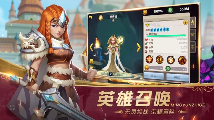 命运之歌-Q版策略卡牌手游 screenshot-4