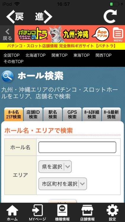 パチトラ screenshot-4