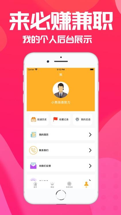 来必赚兼职-找工作找靠谱兼职必备app screenshot-5