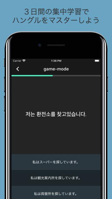 ハングルの読み方 - 韓国語入門のおすすめ画像8