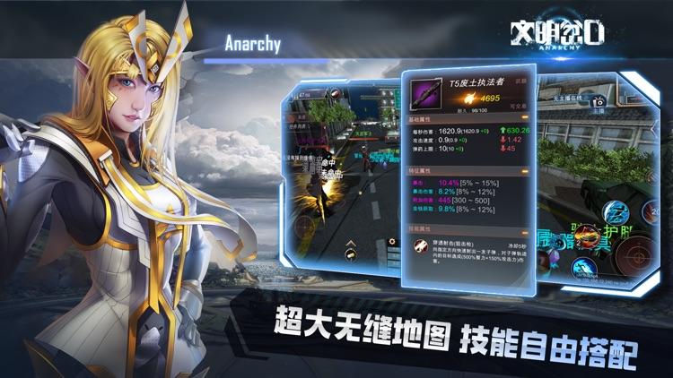 文明岔口:废土争霸 screenshot-4