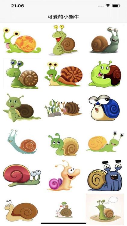 可爱的小蜗牛