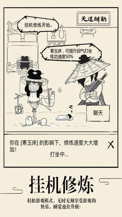 暴走英雄壇-自由武俠 逗趣江湖のおすすめ画像3