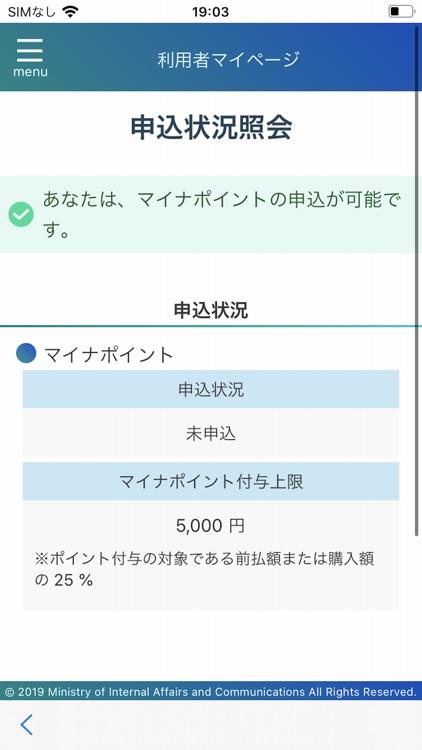 マイナポイント screenshot-3