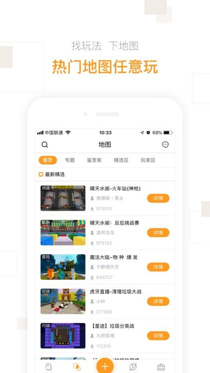 迷你盒子-迷你世界官方社区 screenshot-3