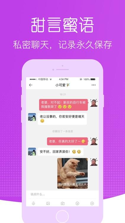 恋爱时光-情侣必备空间恋爱记录软件 screenshot-5