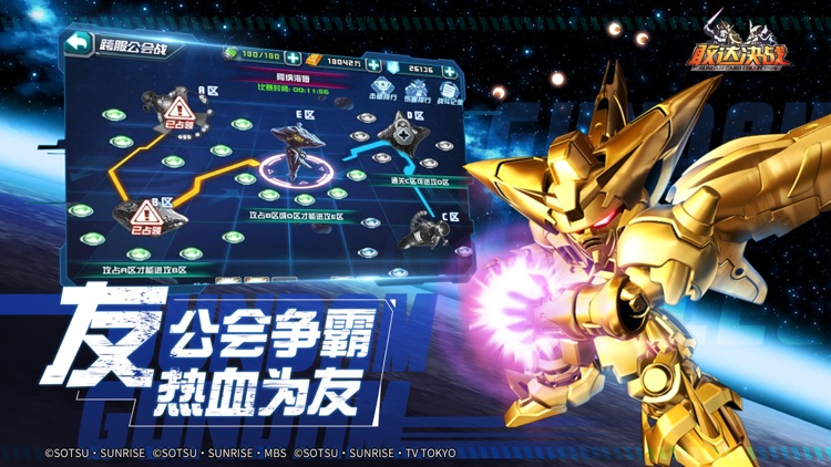 敢达决战 screenshot-3