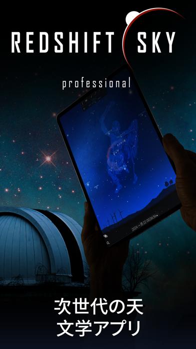 Redshift Sky Proのおすすめ画像1