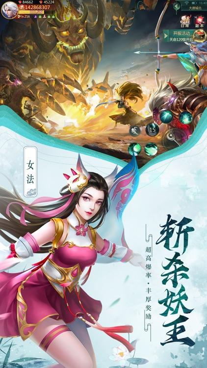 刀剑情缘: 盛唐神都 screenshot-4