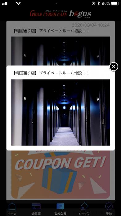 インターネットカフェ BAGUS(バグース)公式のスクリーンショット3