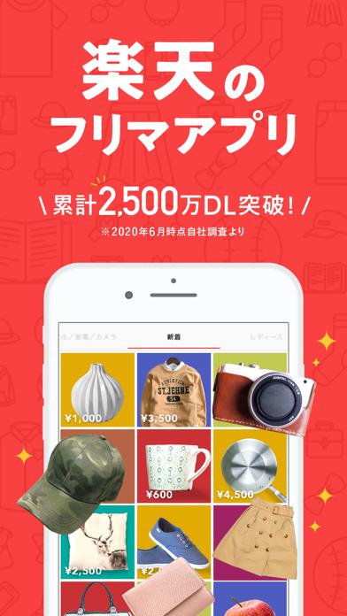 ラクマ(旧フリル)- 楽天のフリマアプリ ScreenShot3